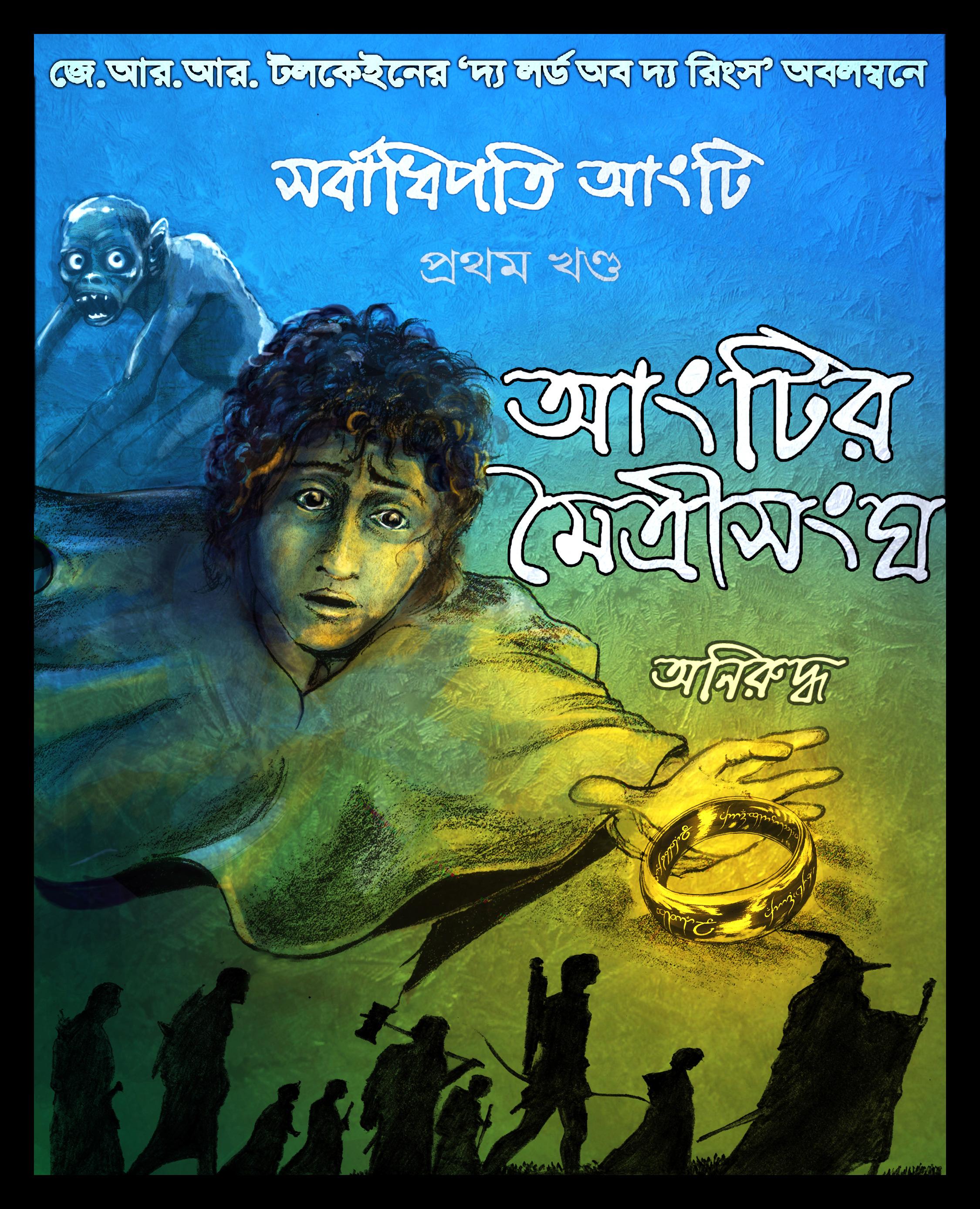 Angtir Moitreesangha - Fellowship of the Ring Bangla, Front Cover by Aniruddha